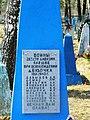 Мемориальная доска на братской могиле в д. Будочка, Дятьковский район, Брянская область.jpg