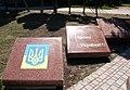 "Меморіал ""Слава Героям України"" .jpg"