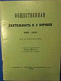 Обкладинка книжки про Павла Коробку 1904.jpg