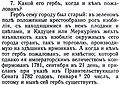 Ответ на седьмой вопрос про герб Харькова 1785.JPG
