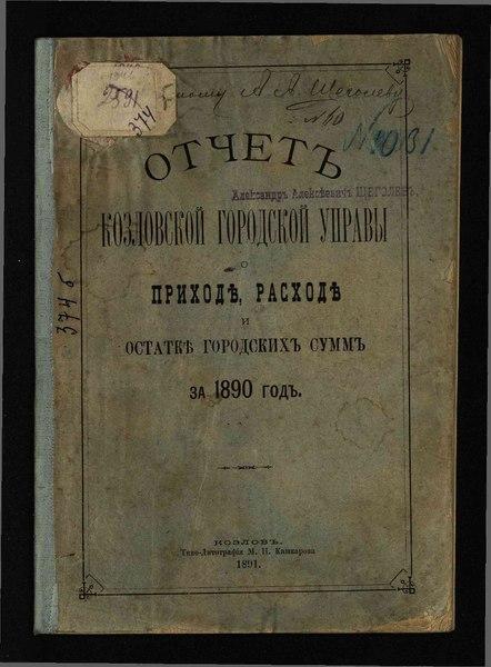 File:Отчет Козловской гор.управы о приходе и расходе...за 1890г 1891 101.pdf