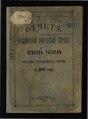 Отчет Козловской гор.управы о приходе и расходе...за 1890г 1891 101.pdf