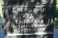 Пам'ятник письменнику Бойченко, фото 3.JPG