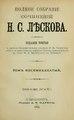 Полное собрание сочинений Н. С. Лескова. Т. 18 (1903).pdf