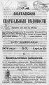 Полтавские епархиальные ведомости. 1874. №08 (офиц.).pdf