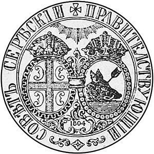 Revolutionary Serbia - Seal of the Ruling Council.