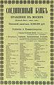 Реклама Соединенного банка, 1911.jpg