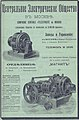 Реклама Центрального электрического общества, 1903.jpg