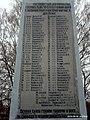 Список похороненых - panoramio.jpg