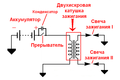 Схема двухискровой катушки зажигания.png