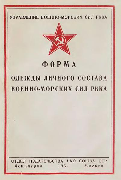 File:Форма ВМФ РККА 1934.djvu