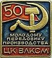 Юбилейный значок ЦК ВЛКСМ Молодому передовику производства 1968 г.jpg