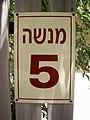 שלט רחוב מנשה-2 (3777250283).jpg
