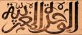 الوحدة المغربية.png