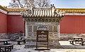 北京太庙燎炉2021.jpg