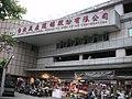 台北農產運銷股份有限公司 - panoramio - Tianmu peter.jpg