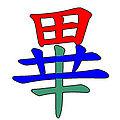 畢 倉頡字形特徵.jpg
