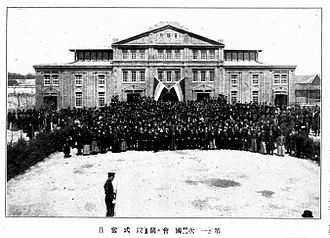 1912 Republic of China National Assembly election - The inaugural meeting of the National Assembly in April 1913.