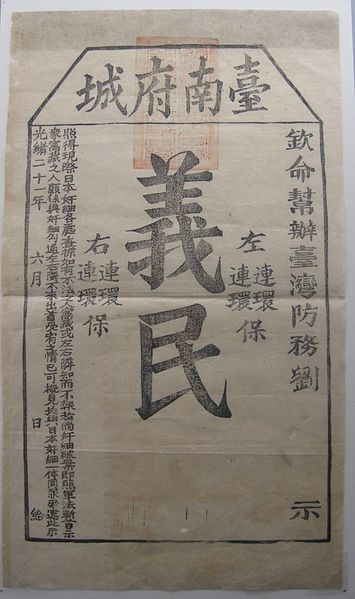 File:臺南府城義民牌.JPG