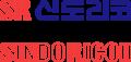 신도리코 로고(1988~2002).png