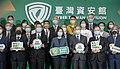 05.04 總統出席「2021臺灣資安大會開幕典禮」 (51157870320).jpg