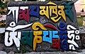 087 Om Mani Padme Hum (9219119699).jpg