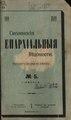 1910. Смоленские епархиальные ведомости. № 05.pdf