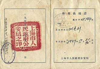 Chinese passport - Image: 1949 early PRC border exit permit to be used together with a passport that was issued at Shanghai for leaving for the State of Israel
