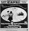 1966 - Capri Theater - 9 Feb MC - Allentown PA.jpg