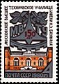 1980 Bauman Moscow State Technical University.jpg
