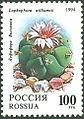 1994. Марка России 0146 hi.jpg