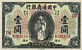 1 Dollar - Commercial Bank of China (1920) 01.jpg