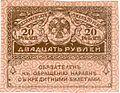 20 рублей Керенки 1917.jpg