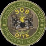 308 ОІТБ (т).png