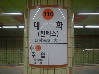Daehwa station - Image: 310 Daehwa Station Sign Rectangle