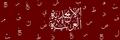 9844 الأبجدية العربية.png