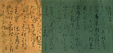 Text in Japanese script on green and brown paper.