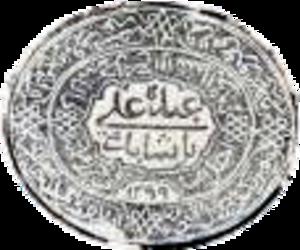 Ali III ibn al-Husayn - Ali III Bey stamp