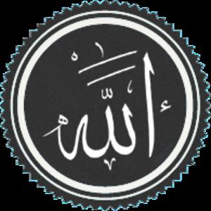 Imamah (Shia) - Image: Allah 1 no honorific
