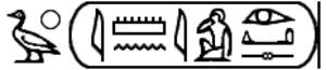 Twenty-eighth Dynasty of Egypt - Image: Amyrtaeus Sa Ra
