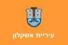 Bandera de Ashkelon