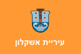 Ashkelon flag.png