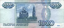 Banknote 1000 rubles (1997) back.jpg