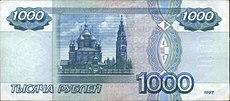Rückseite 1000 Rubel