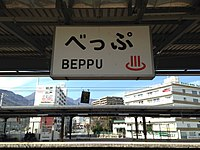 Beppu Station Sign.jpg