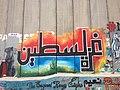 Bethlehem wall graffiti فلسطين غزة.jpeg