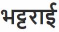 Bhattarai surname in Devanagari font.png