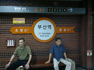 Busan-subway-Busan-station-direction.jpg