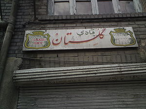Canada Dry - Canada Dry logo next to name of an old Iranian abandoned confectionery