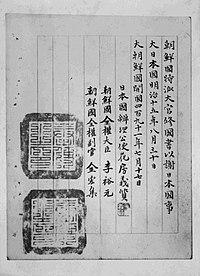 済物浦条約 - Wikipedia